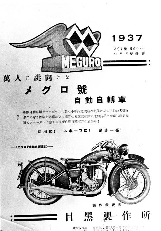 Meguro 500Z97 1937-035