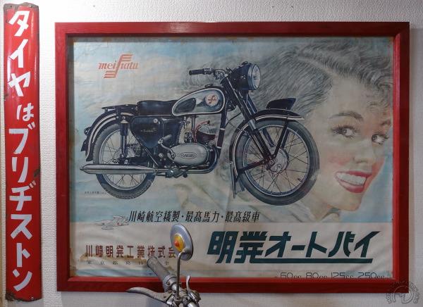 Kawasaki Meihatu 125- 1956