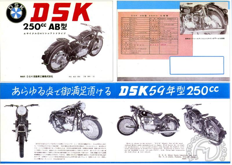 L'ultime catalogue de DSK avant l'incendie de l'usine en 1959. La 250 type AB présentée au Japon en 1958 est née en 1956 sous l'appellation BMW R26.